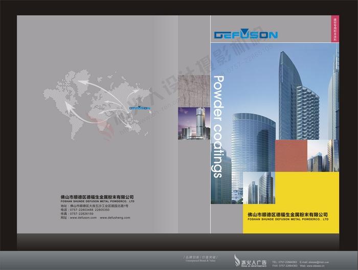 佛山建筑材料画册设计,宣传册设计,产品目录制作,样板卡设计